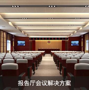报告厅会议解决方案