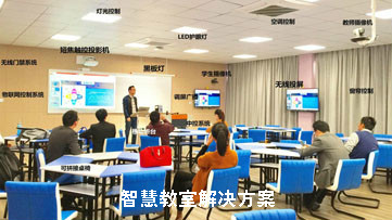 多媒体智慧教室互动课堂