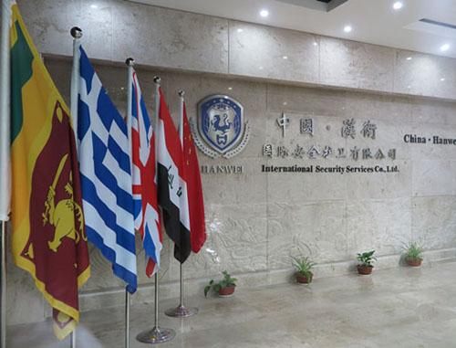 中国汉卫国际安全护卫有限公司