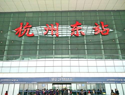杭州东站枢纽应急响应中心项目