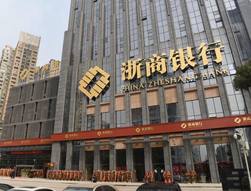温州浙商银行