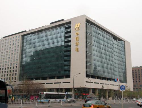 华电电力科技研究院项目