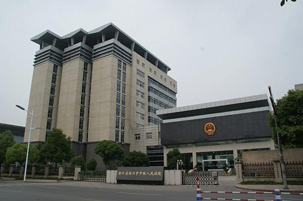 绍兴市中级人民法院项目