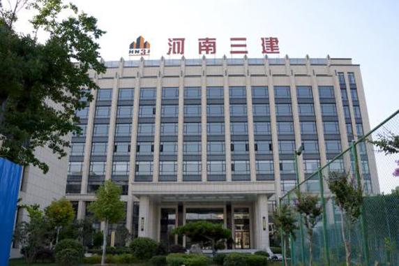 河南三建监控中心项目