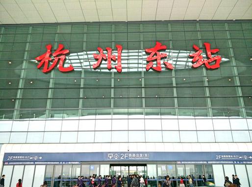 杭州东站矩阵项目