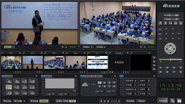 高清录播教室系统软件